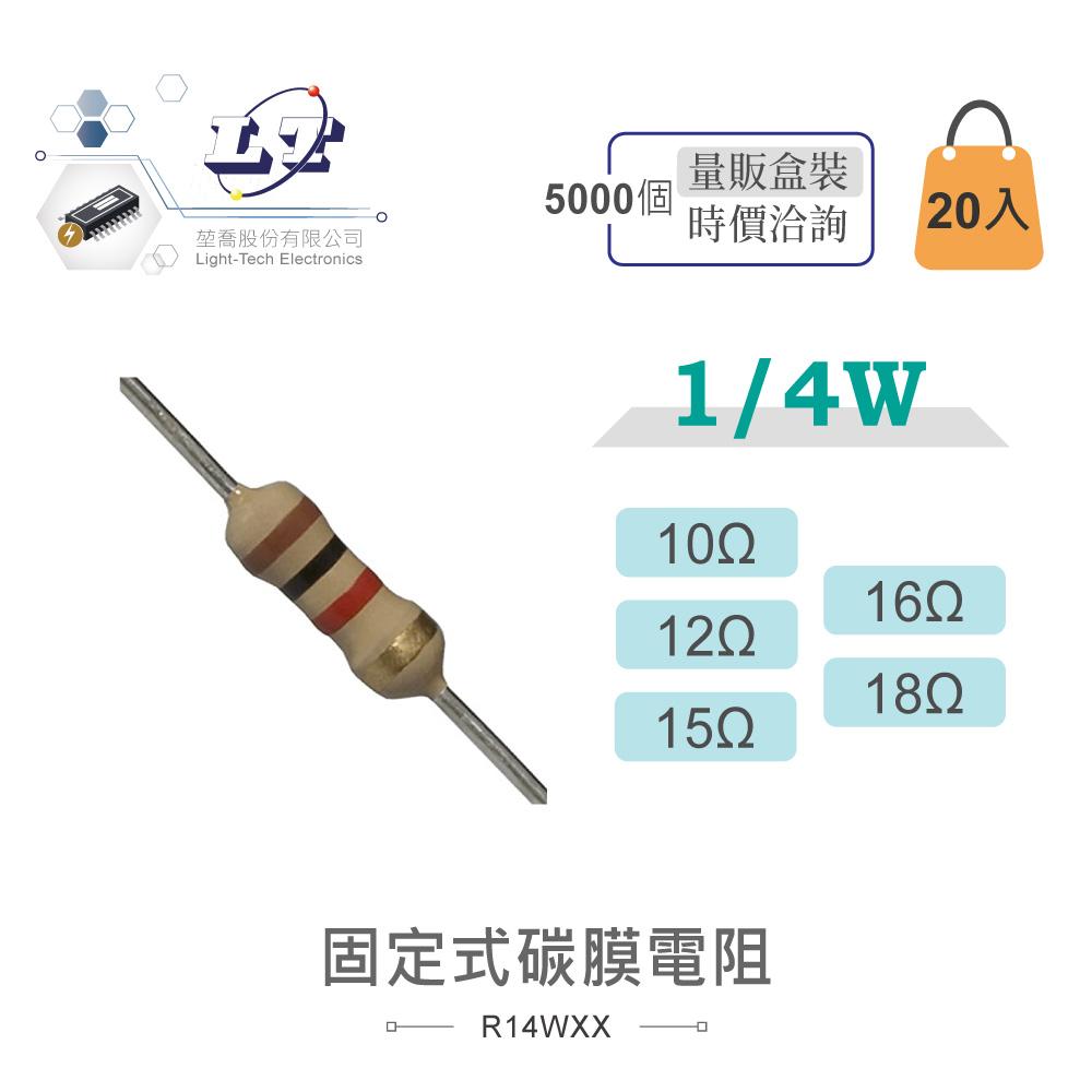 堃喬 堃邑 電子零件 電阻器 立式電阻 4分之1 W碳膜電阻 1/4W立式立式固定式碳膜電阻 10Ω、12Ω、15Ω、16Ω、18Ω  20入
