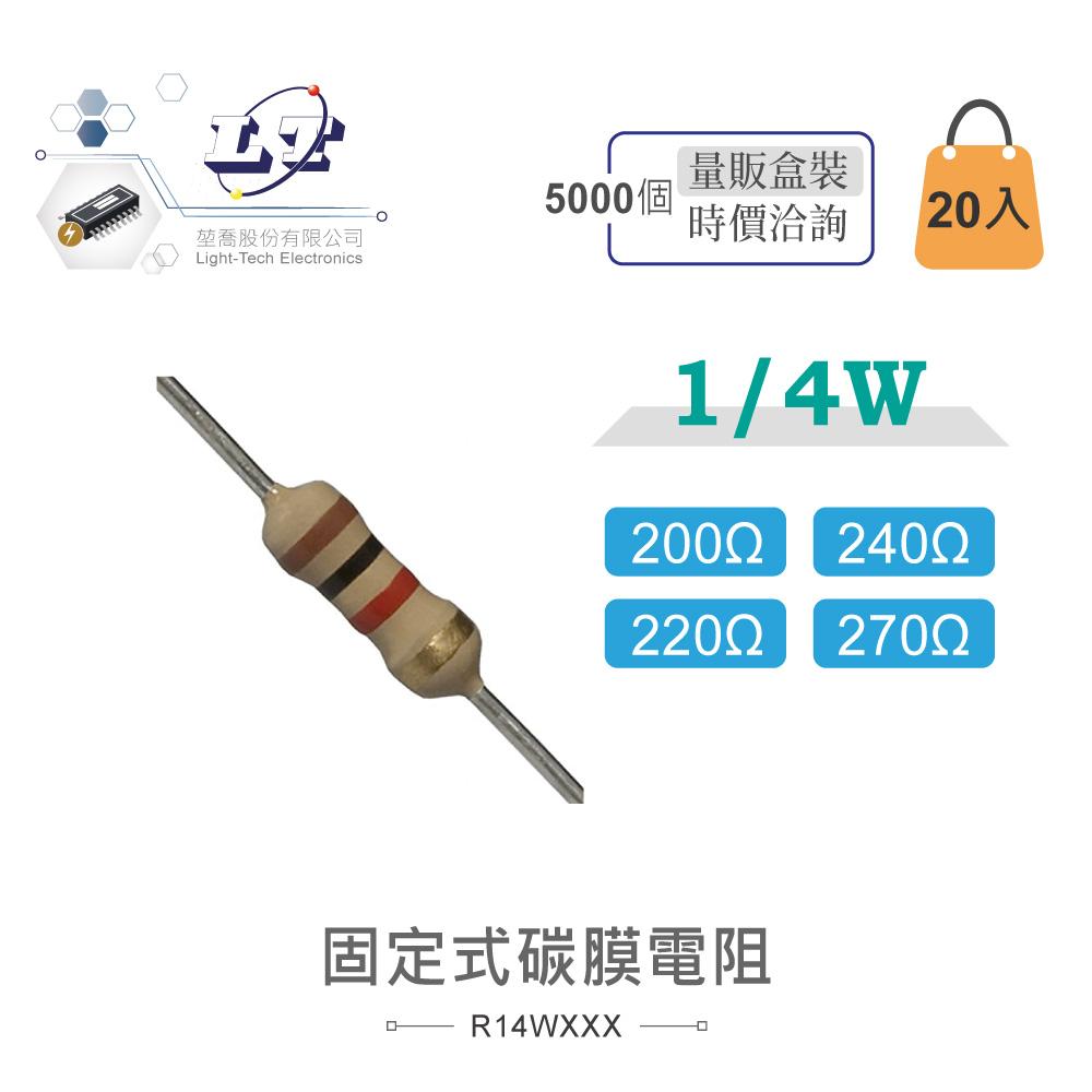 堃喬 堃邑 電子零件 電阻器 立式電阻 4分之1 W碳膜電阻 1/4W立式固定式碳膜電阻 200Ω、220Ω、240Ω、270Ω 20入