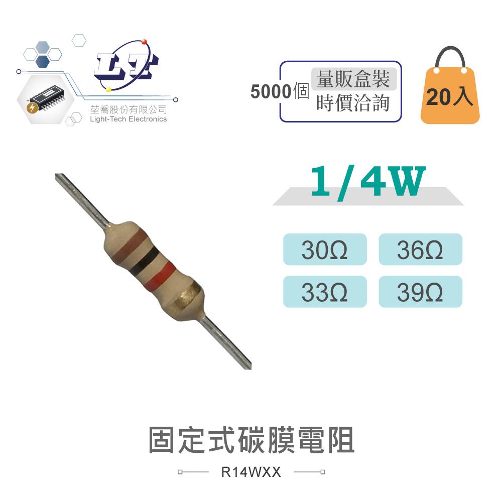 堃喬 堃邑 電子零件 電阻器 立式電阻 4分之1 W碳膜電阻 1/4W立式立式固定式碳膜電阻 30Ω、33Ω、36Ω、39Ω  20入