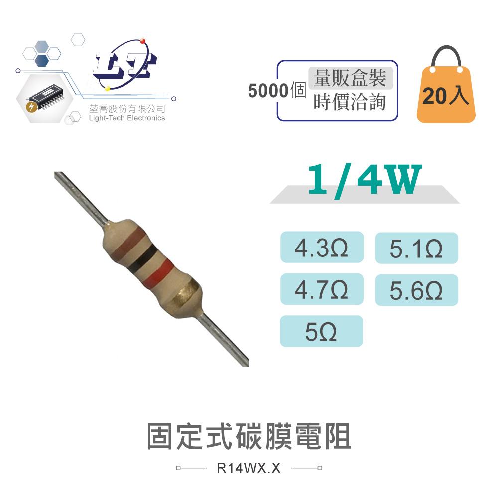 堃喬 堃邑 電子零件 電阻器 立式電阻 4分之1 W碳膜電阻 1/4W立式立式固定式碳膜電阻 4.3Ω、4.7Ω、5Ω、5.1Ω、5.6Ω 20入
