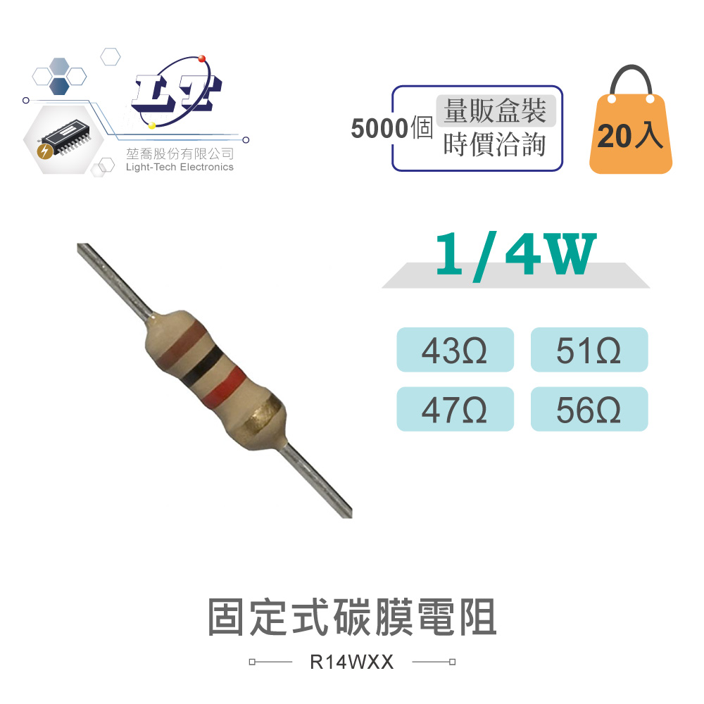 堃喬 堃邑 電子零件 電阻器 立式電阻 4分之1 W碳膜電阻 1/4W立式立式固定式碳膜電阻 43Ω、47Ω、51Ω、56Ω  20入