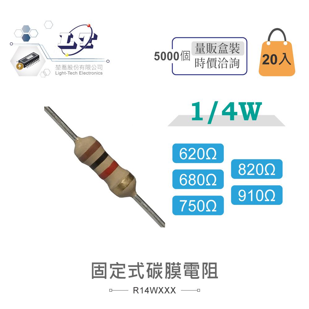 堃喬 堃邑 電子零件 電阻器 立式電阻 4分之1 W碳膜電阻 1/4W立式固定式碳膜電阻 620Ω、680Ω、750Ω、820Ω、810Ω 20入