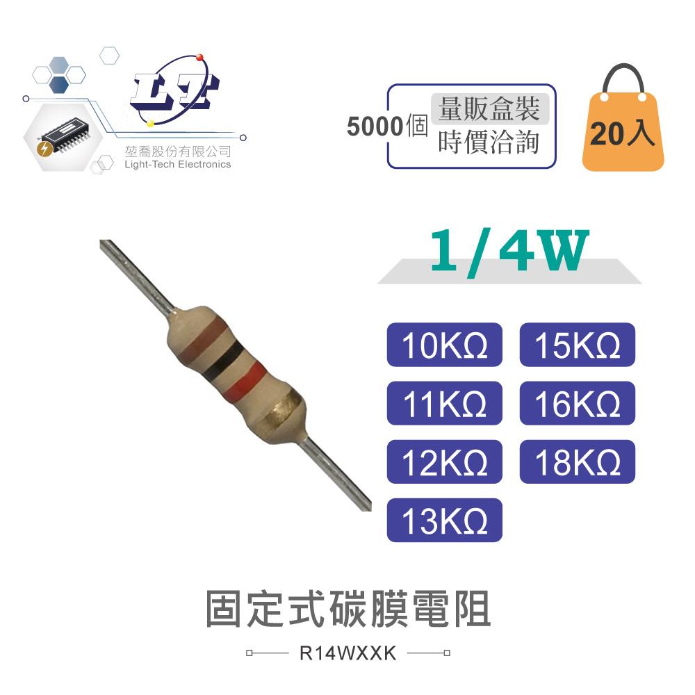 堃喬 堃邑 電子零件 電阻器 立式電阻 4分之1 W碳膜電阻 1/4W立式固定式碳膜電阻 10KΩ、11KΩ、12KΩ、13KΩ、15KΩ、16KΩ、18KΩ 20入