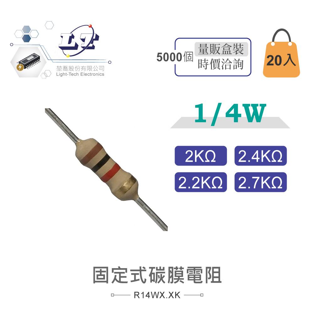 堃喬 堃邑 電子零件 電阻器 立式電阻 4分之1 W碳膜電阻 1/4W立式固定式碳膜電阻 2KΩ、2.2KΩ、2.4KΩ、2.7KΩ 20入