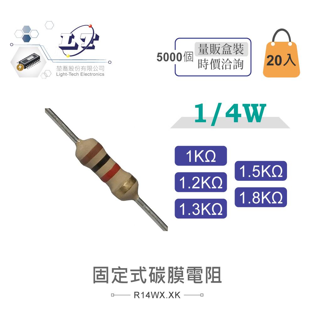 堃喬 堃邑 電子零件 電阻器 立式電阻 4分之1 W碳膜電阻 1/4W立式固定式碳膜電阻 1KΩ、1.2KΩ、1.3KΩ、1.5KΩ、1.8KΩ 20入