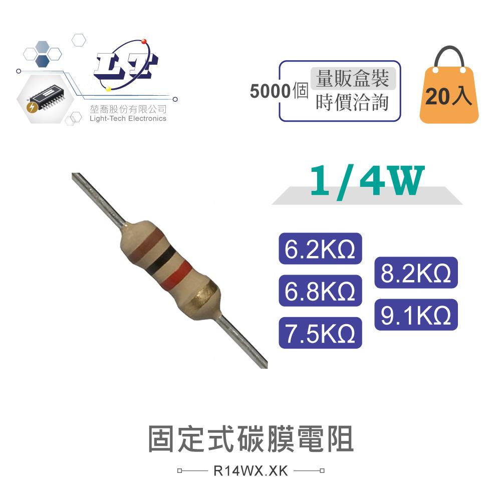 堃喬 堃邑 電子零件 電阻器 立式電阻 4分之1 W碳膜電阻 1/4W立式固定式碳膜電阻 6.2KΩ、6.8KΩ、7.5KΩ、8.2KΩ、9.1KΩ 20入