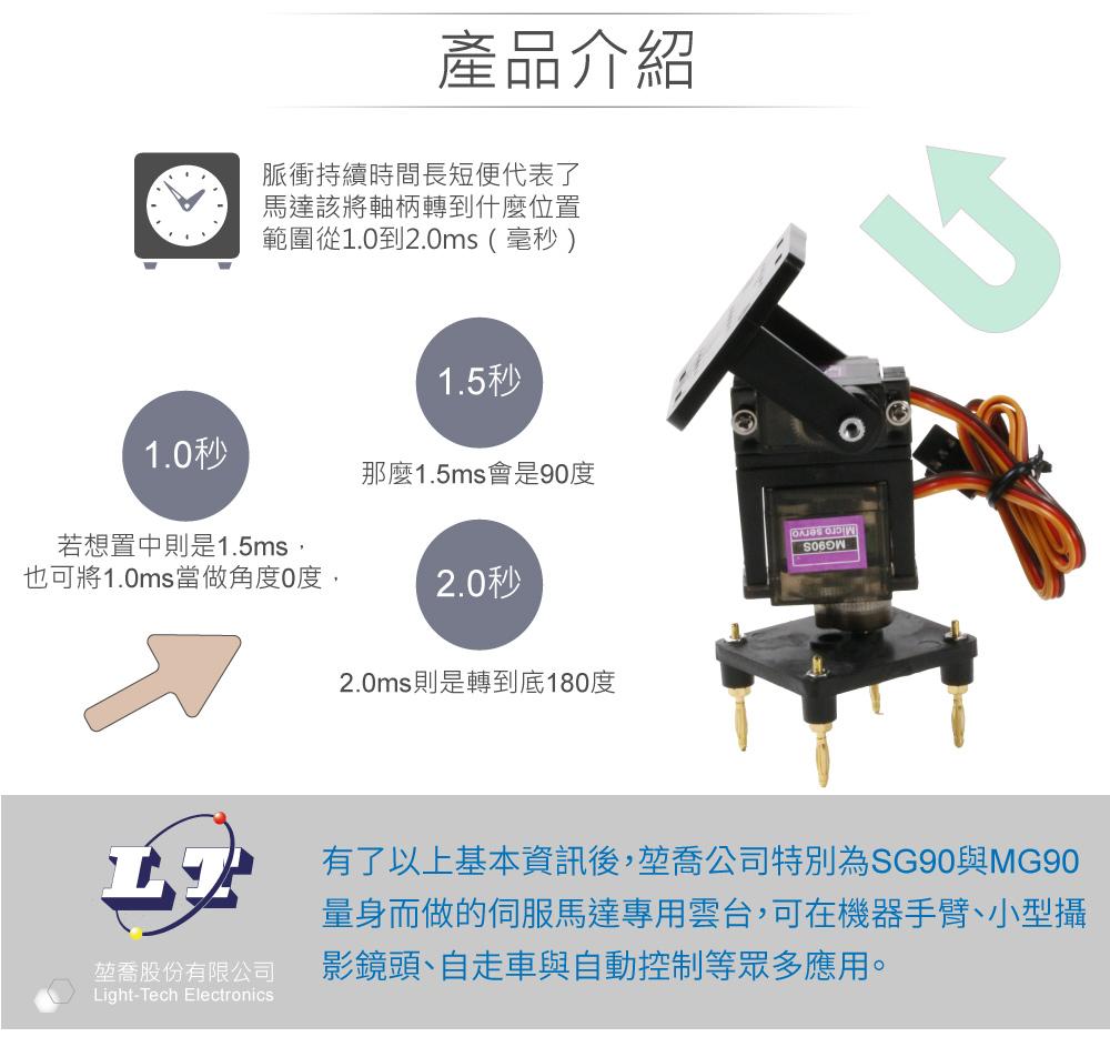 堃喬 堃邑 學校專區 感測器模組與配件 Arduino MG90舵機+舵機雲台 伺服馬達+雲台 遙控飛機、遙控車、機器人、自動控制、自走車等學習應用