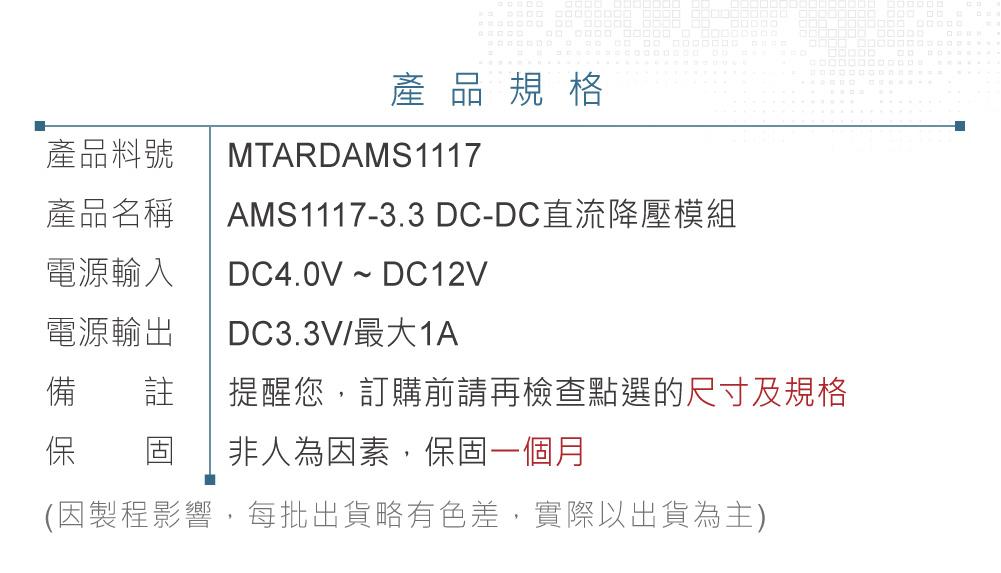 堃喬 堃邑 學校專區 感測器模組與配件 Arduino DC-DC 直流降壓模組 AMS1117-3.3 DC3.3V輸出 適合Arduino、micro:bit、樹莓派 等開發學習互動模組