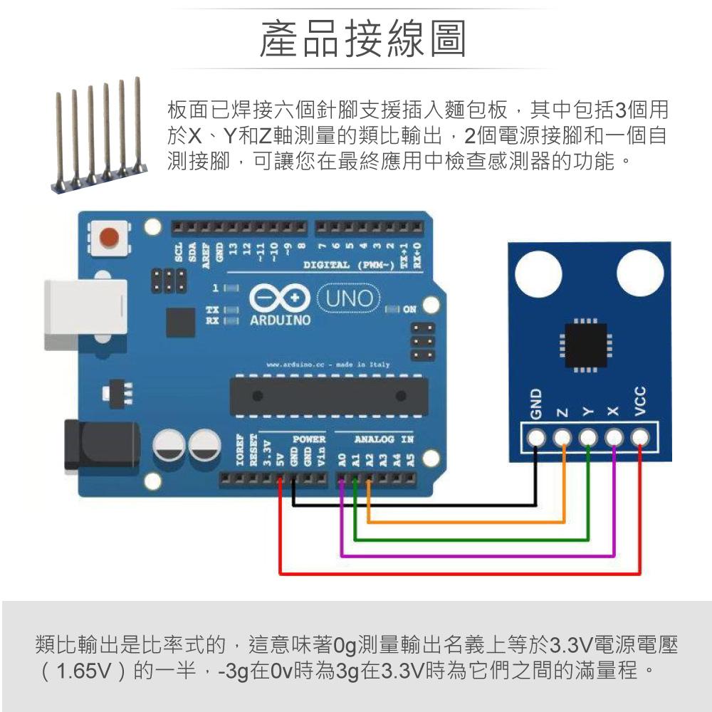 堃喬 堃邑 學校專區 感測器模組與配件 Arduino ADXL335三軸加速度計 GY-61 適合Arduino、micro:bit、樹莓派 等開發學習互動模組