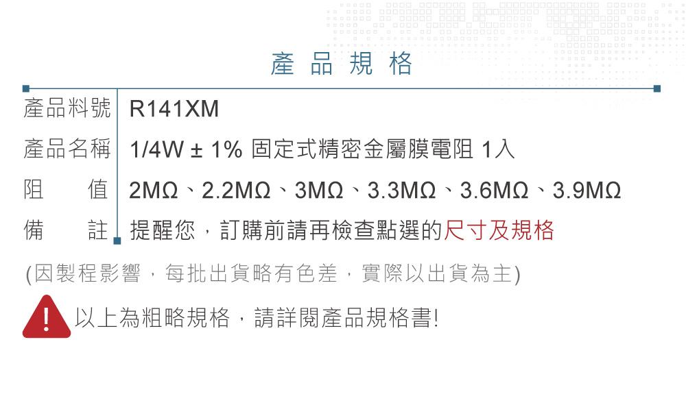 堃喬 堃邑 電子零件 電阻器 立式電阻 碳膜電阻  14W碳膜電阻 1%精密電阻 1/4W固定式精密金屬膜電阻 2MΩ、2.2MΩ、3MΩ、3.3MΩ、3.6MΩ、3.9MΩ ± 1%