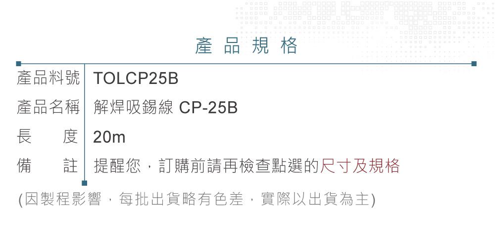 堃喬 堃邑 五金工具 手動工具 烙鐵工具 吸錫線 日本Goot 解焊吸錫線 CP-25B 寬2.5mm 長20M