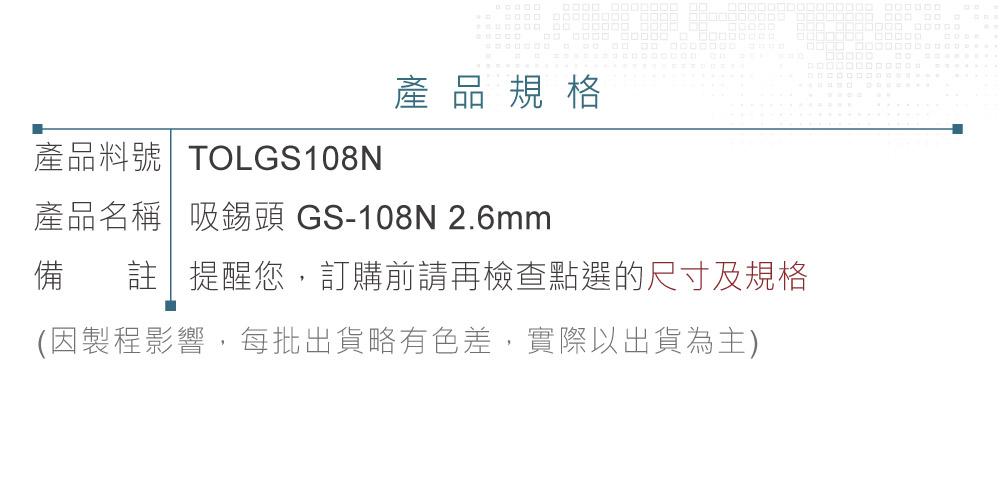 堃喬 堃邑 五金工具 手動工具 烙鐵工具 吸錫線 日本Goot GS-108專用吸錫頭 GS-108N 吸嘴直徑2.6mm