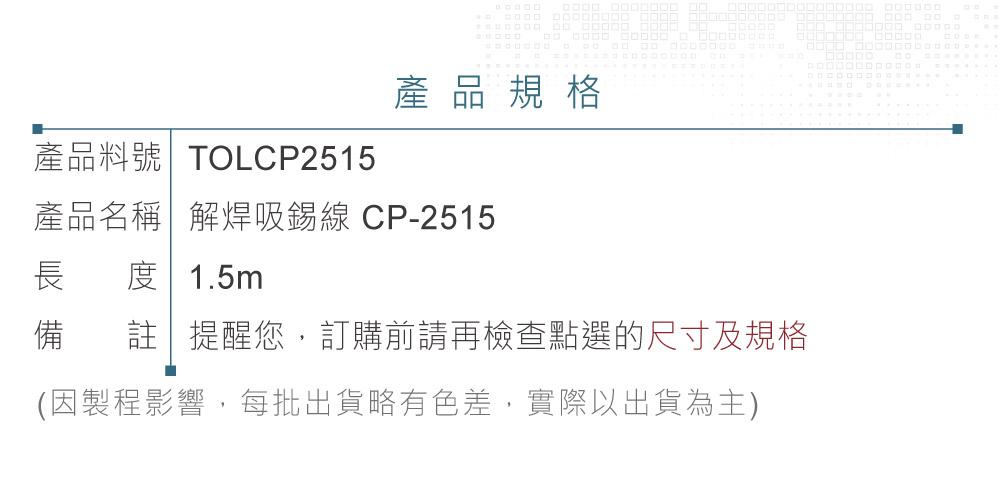 堃喬 堃邑 五金工具 手動工具 烙鐵工具 吸錫線 日本Goot 解焊吸錫線 CP-2515 寬2.5mm 長1.5M