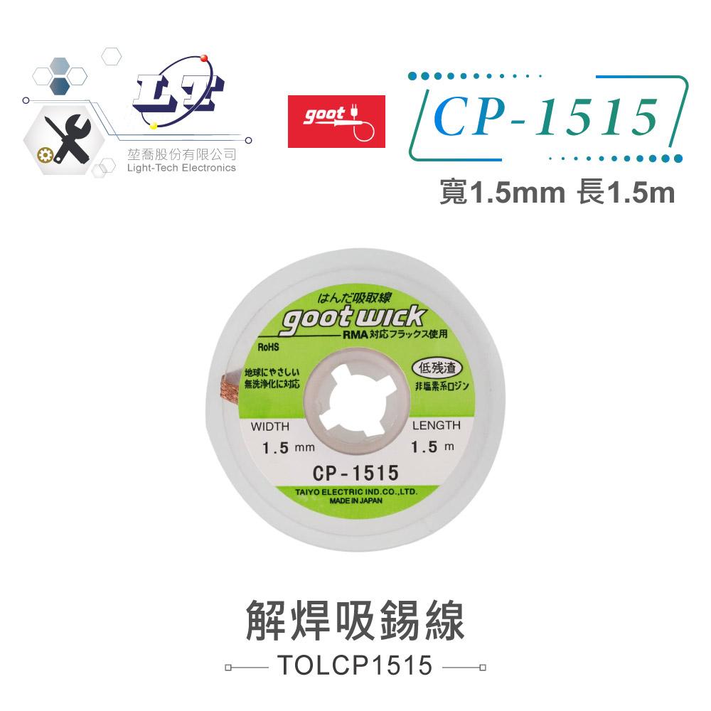 堃喬 堃邑 五金工具 手動工具 烙鐵工具 吸錫線 日本Goot 解焊吸錫線 CP-1515 寬1.5mm 長1.5M