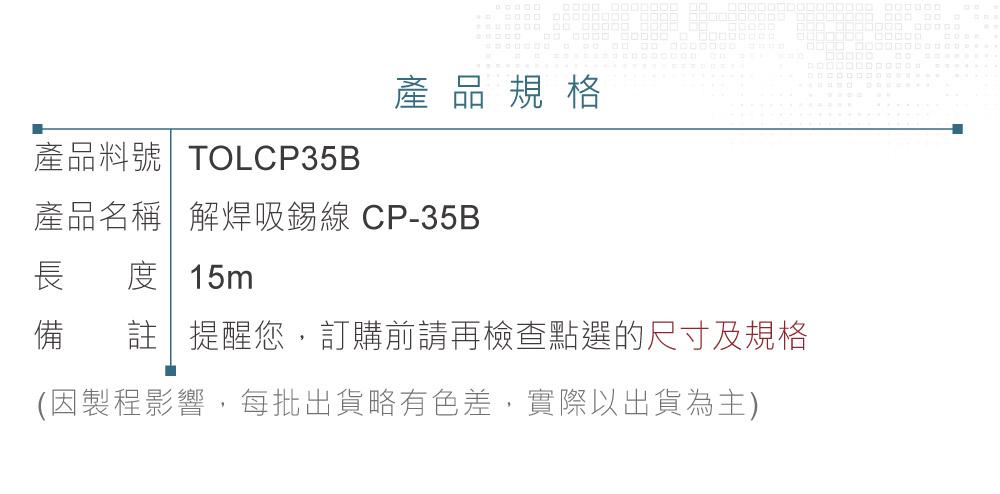堃喬 堃邑 五金工具 手動工具 烙鐵工具 吸錫線 日本Goot 解焊吸錫線 CP-35B 寬3.5mm 長15M