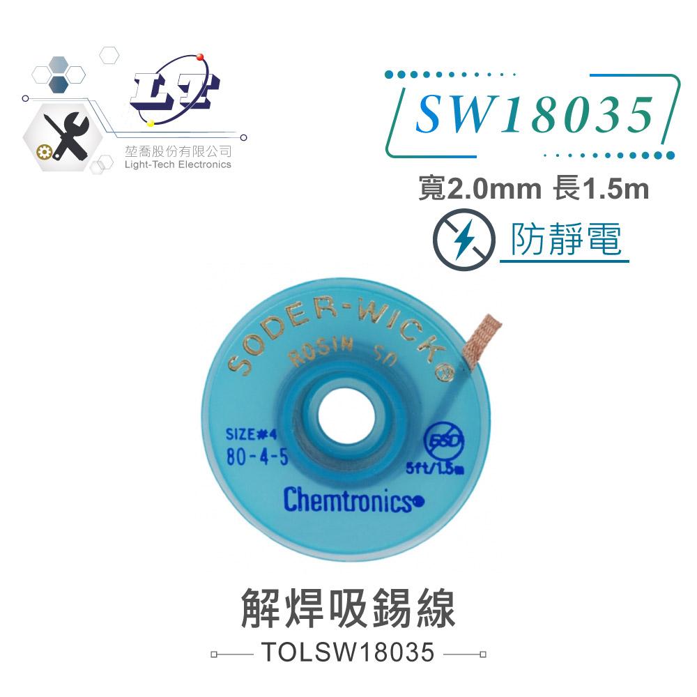 堃喬 堃邑 五金工具 手動工具 烙鐵工具 吸錫線 SODER-WICK 防靜電 解焊吸錫線 SW18035 寬2.0mm 長1.5M
