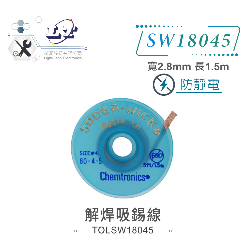 堃喬 堃邑 五金工具 手動工具 烙鐵工具 吸錫線 SODER-WICK 防靜電 解焊吸錫線 SW18045 寬2.8mm 長1.5M