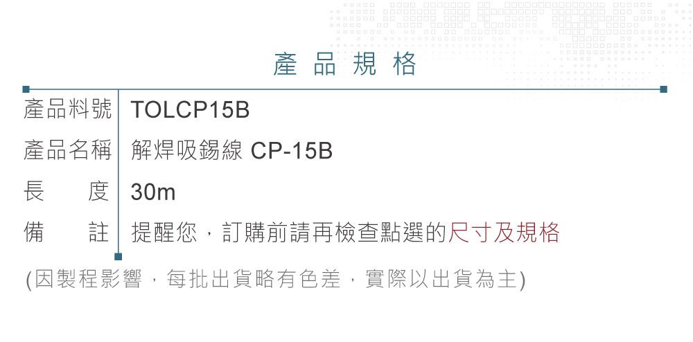 堃喬 堃邑 五金工具 手動工具 烙鐵工具 吸錫線 日本Goot 解焊吸錫線 CP-15B 寬1.5mm 長30M