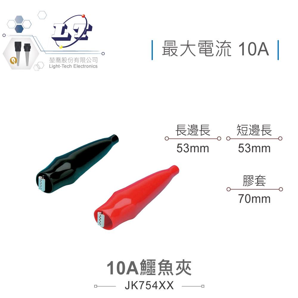 堃喬 堃邑 連接部品 電源連接器 鱷魚夾 鱷魚夾 黑、紅 最大10A 電瓶夾 測試夾  工作夾