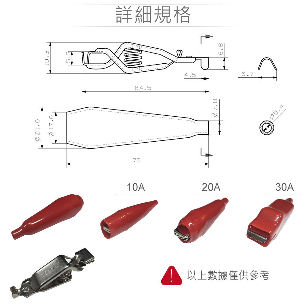 堃喬 堃邑 連接部品 電源連接器 鱷魚夾 鱷魚夾 黑、紅 最大20A 電瓶夾 測試夾  工作夾
