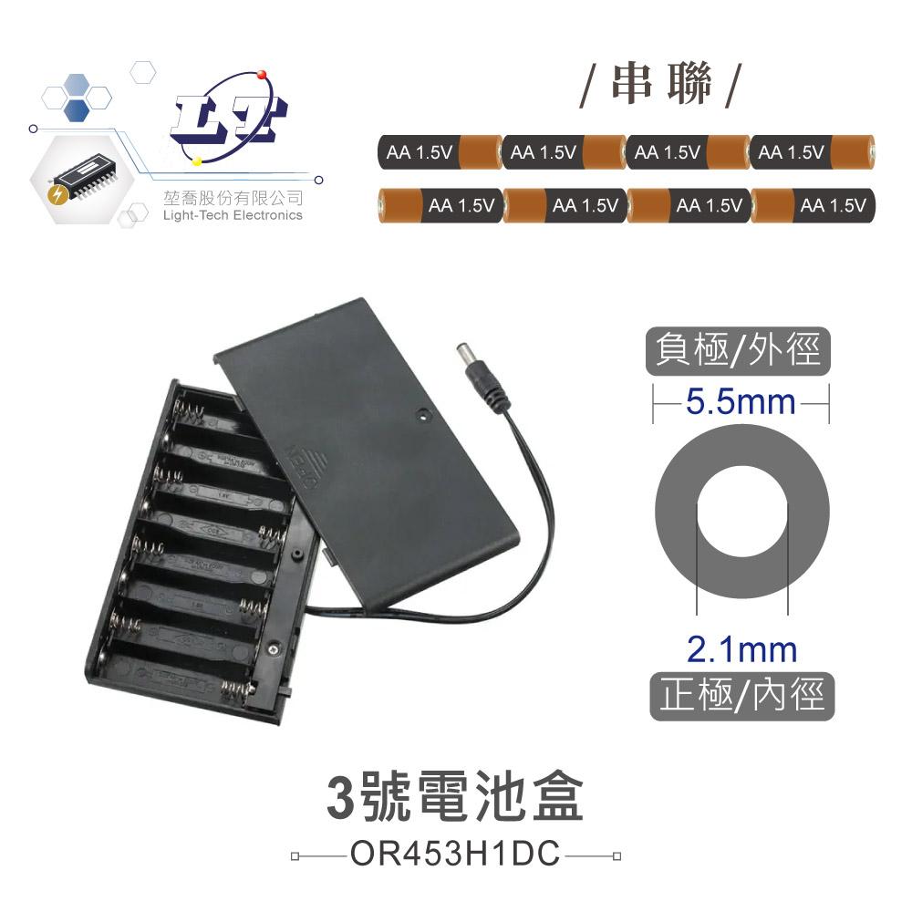 堃喬 堃邑 電子零件 電池盒 3號 AAX8 串聯電池盒 含開關紅黑線DC頭輸出 DC12.0V