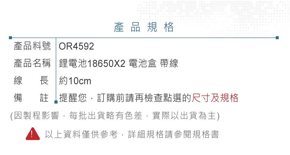 堃喬 堃邑 電子零件 電池盒 鋰電池18650X2 串聯電池盒 紅黑線輸出 DC7.4V