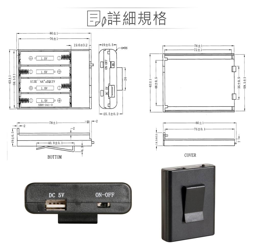 堃喬 堃邑 電子零件 電池盒 3號 AAX3 串聯電池盒 含開關 USB輸出 DC4.5V