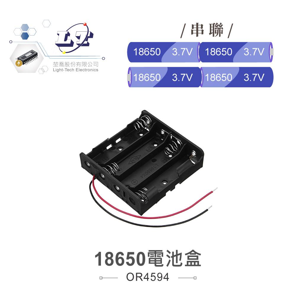 堃喬 堃邑 電子零件 電池盒 鋰電池18650X4 串聯電池盒 紅黑線輸出 DC14.8V