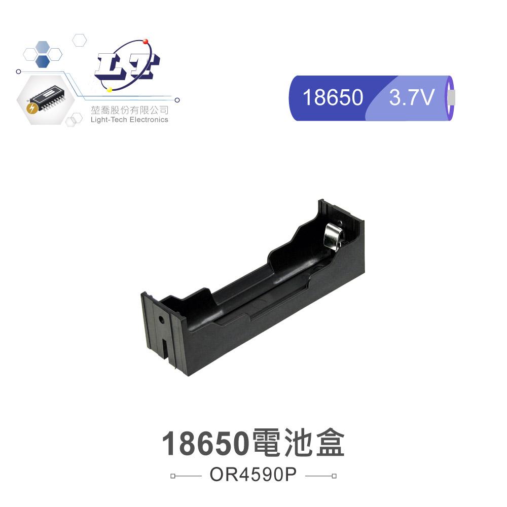 堃喬 堃邑 電子零件 電池盒 鋰電池18650X1 單顆電池盒 插板式 DC3.7V