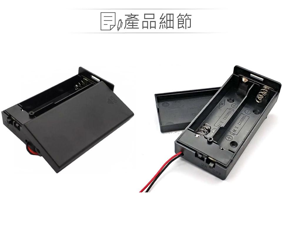 堃喬 堃邑 電子零件 電池盒 鋰電池18650X2 串聯電池盒 含開關紅黑線輸出 DC7.4V