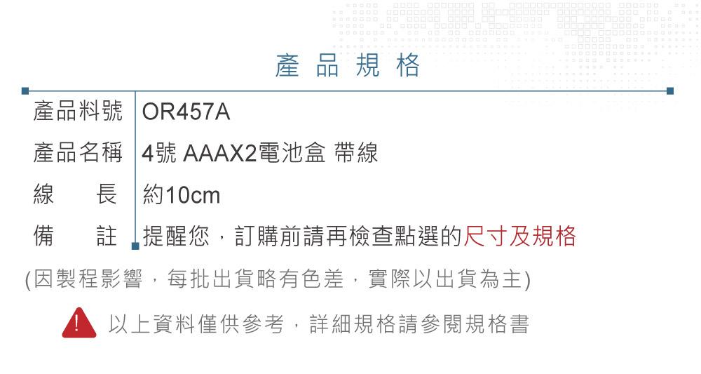 堃喬 堃邑 電子零件 電池盒 4號 AAAX2 串聯電池盒 紅黑線輸出 DC3.0V