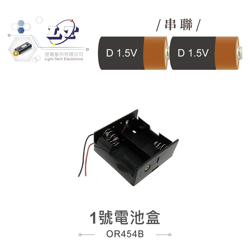 堃喬 堃邑 電子零件 電池盒 1號 DX2 串聯電池盒 紅黑線輸出 DC3.0V