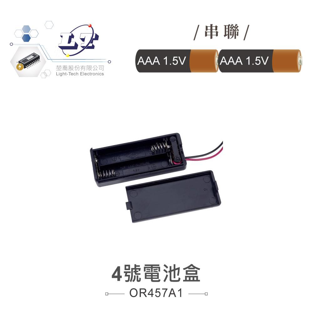堃喬 堃邑 電子零件 電池盒 4號 AAAX2 串聯電池盒 含開關紅黑線輸出 DC3.0V