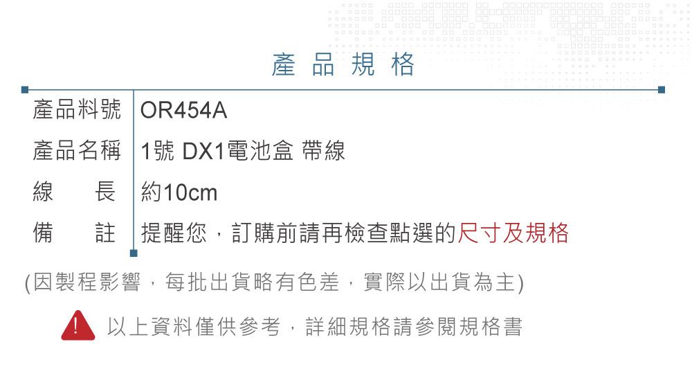 堃喬 堃邑 電子零件 電池盒 1號 DX1 單顆電池盒 紅黑線輸出 DC1.5V