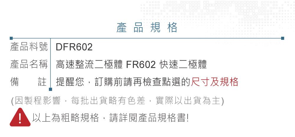 堃喬 堃邑 電子零件 快速二極體 高速整流二極體 FR602 快速二極體