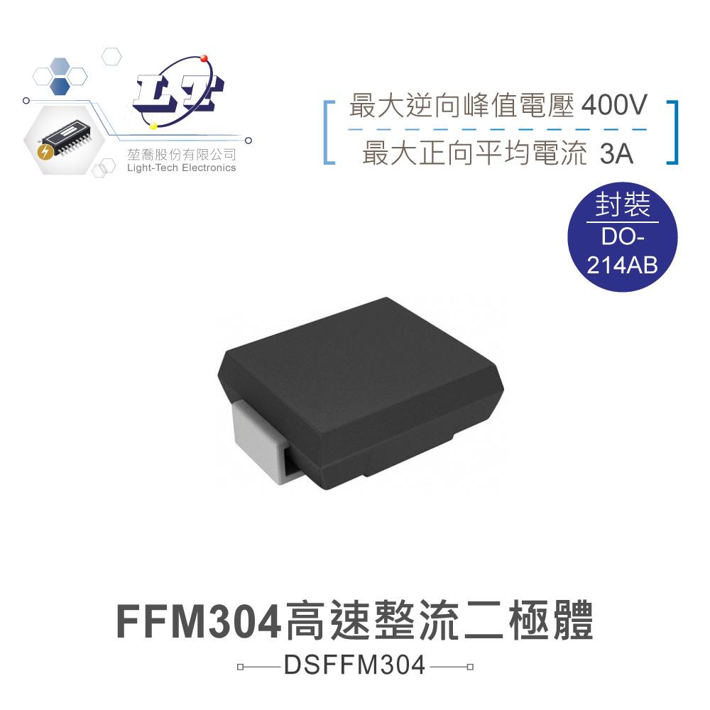堃喬 堃邑 電子零件 快速二極體 高速整流二極體 FFM304 快速二極體