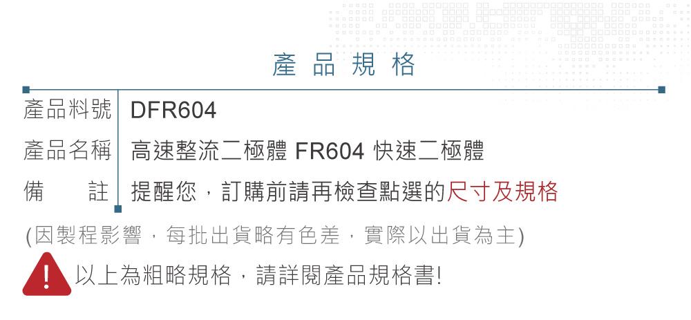 堃喬 堃邑 電子零件 快速二極體 高速整流二極體 FR604 快速二極體