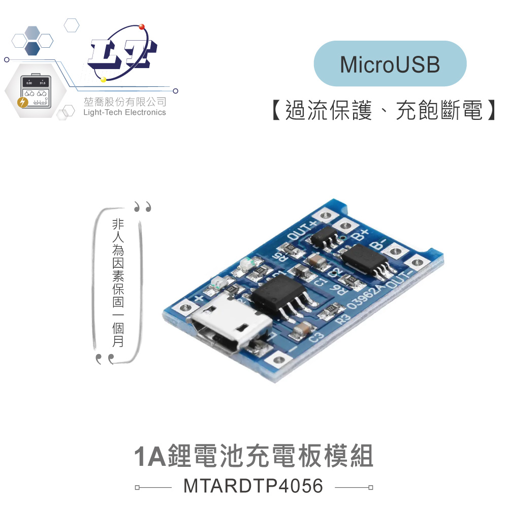 堃喬 堃邑 電源供應 TP4056 1A 鋰電池充電板模組 MicroUSB介面充電保護二合一充電模組