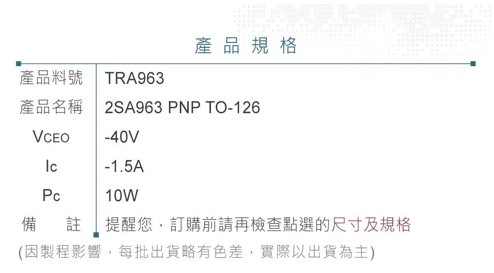 堃喬 堃邑 電子零件 電晶體 2SA963 PNP 雙極性電晶體 -40V/-1.5A/10W TO-126