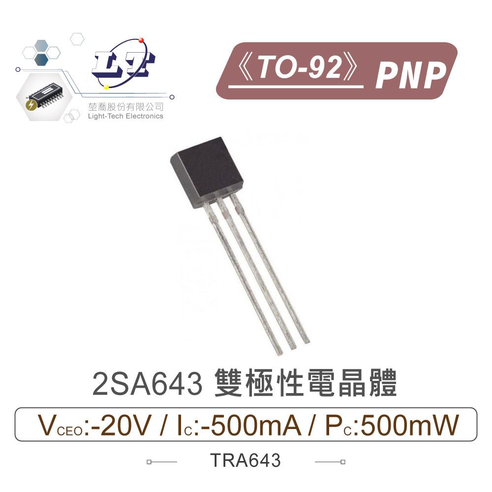 堃喬 堃邑 電子零件 電晶體 2SA643 PNP 雙極性電晶體 -20V/-500mA/500mW TO-92