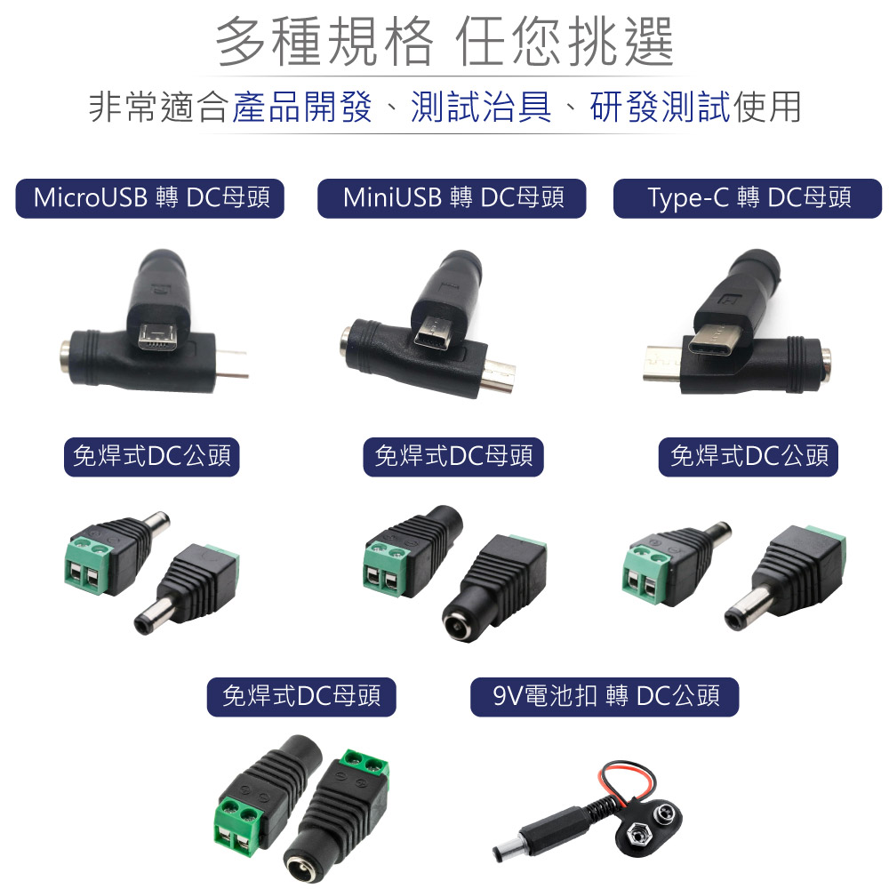 堃喬 堃邑 連接埠品 免焊式DC母頭 外徑3.5mm 內徑1.35mm DC頭/端子台 適合監視器電源、測試治具、電源供應器接頭、DIY應用