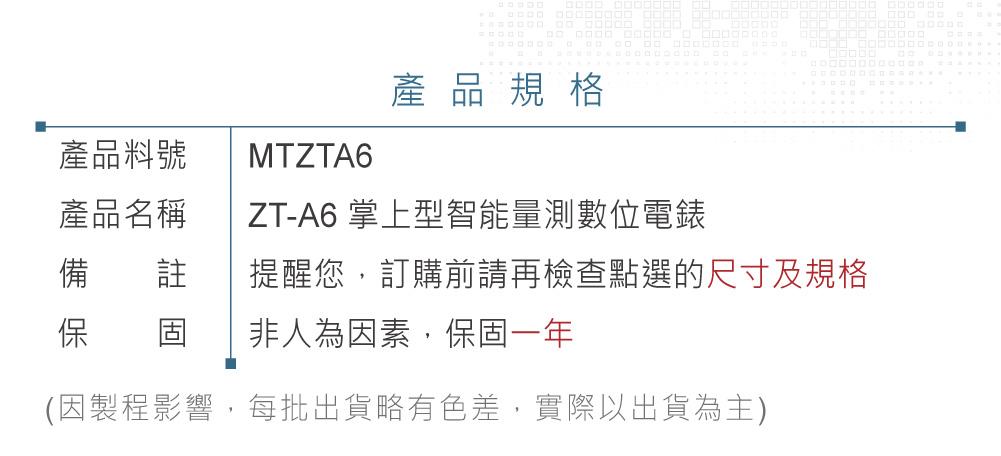 堃喬 堃邑 電子零件 電錶儀器 電路維修類 數位式三用電錶 ZT-A6 按鍵智能量測 多功能數位電錶 ZOYI眾儀電測 一年保固