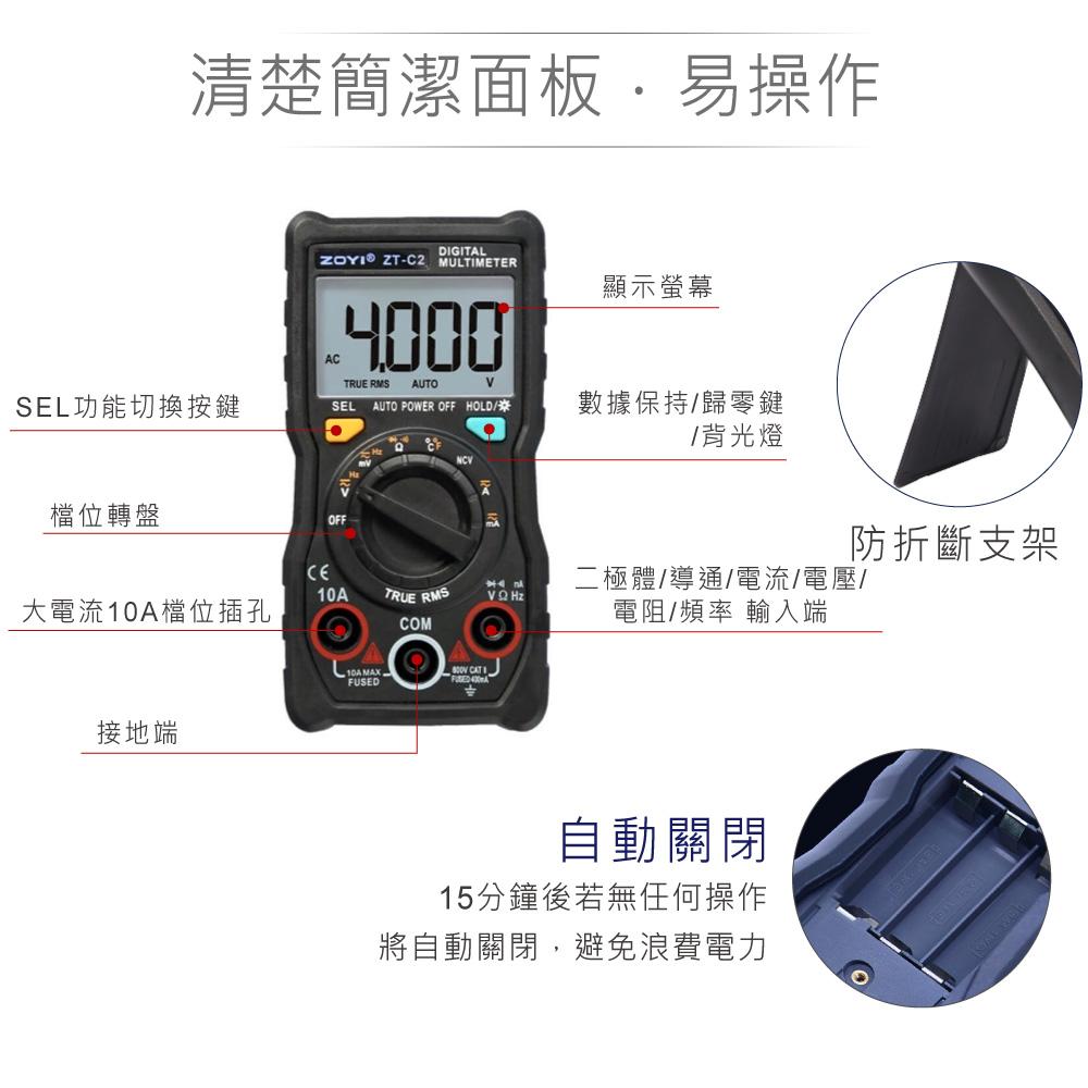 堃喬 堃邑 電子零件 電錶儀器 電路維修類 數位式三用電錶 ZT-C2 智能量測 多功能數位電錶 ZOYI眾儀電測 一年保固