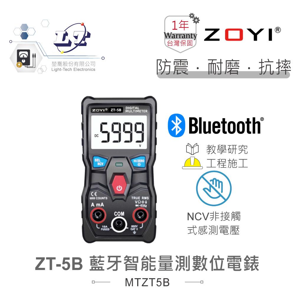 堃喬 堃邑 電子零件 電錶儀器 電路維修類 數位式三用電錶 ZT-5B 智能量測 多功能數位電錶 具藍芽傳輸 ZOYI眾儀電測 一年保固