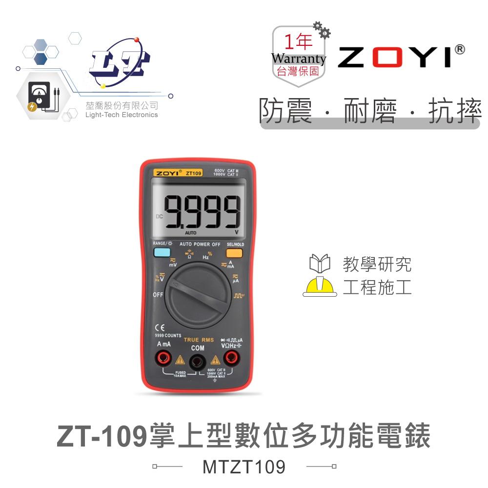 堃喬 堃邑 電子零件 電錶儀器 電路維修類 數位式三用電錶 ZT-109 掌上型智能量測 多功能數位電錶 ZOYI眾儀電測 一年保固