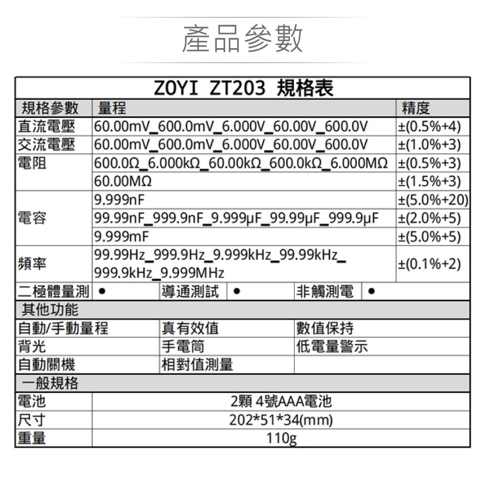 堃喬 堃邑 電子零件 電錶儀器 電路維修類 數位式三用電錶 ZT-203 智能量測 多功能數位電錶 單手握式 ZOYI眾儀電測 一年保固
