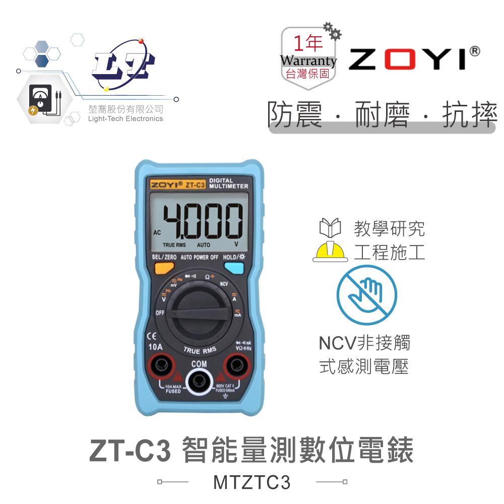堃喬 堃邑 電子零件 電錶儀器 電路維修類 數位式三用電錶 ZT-C3 智能量測 多功能數位電錶 ZOYI眾儀電測 一年保固