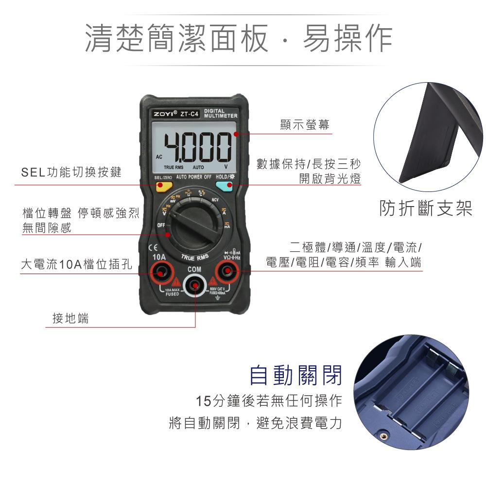 堃喬 堃邑 電子零件 電錶儀器 電路維修類 數位式三用電錶 ZT-C4 智能量測 多功能數位電錶 ZOYI眾儀電測 一年保固