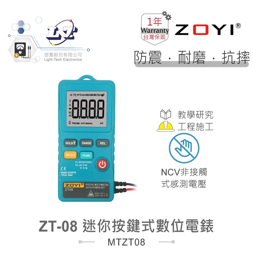 堃喬 堃邑 電子零件 電錶儀器 電路維修類 數位式三用電錶 ZT-08 迷你智能量測 多功能數位電錶 ZOYI眾儀電測 一年保固