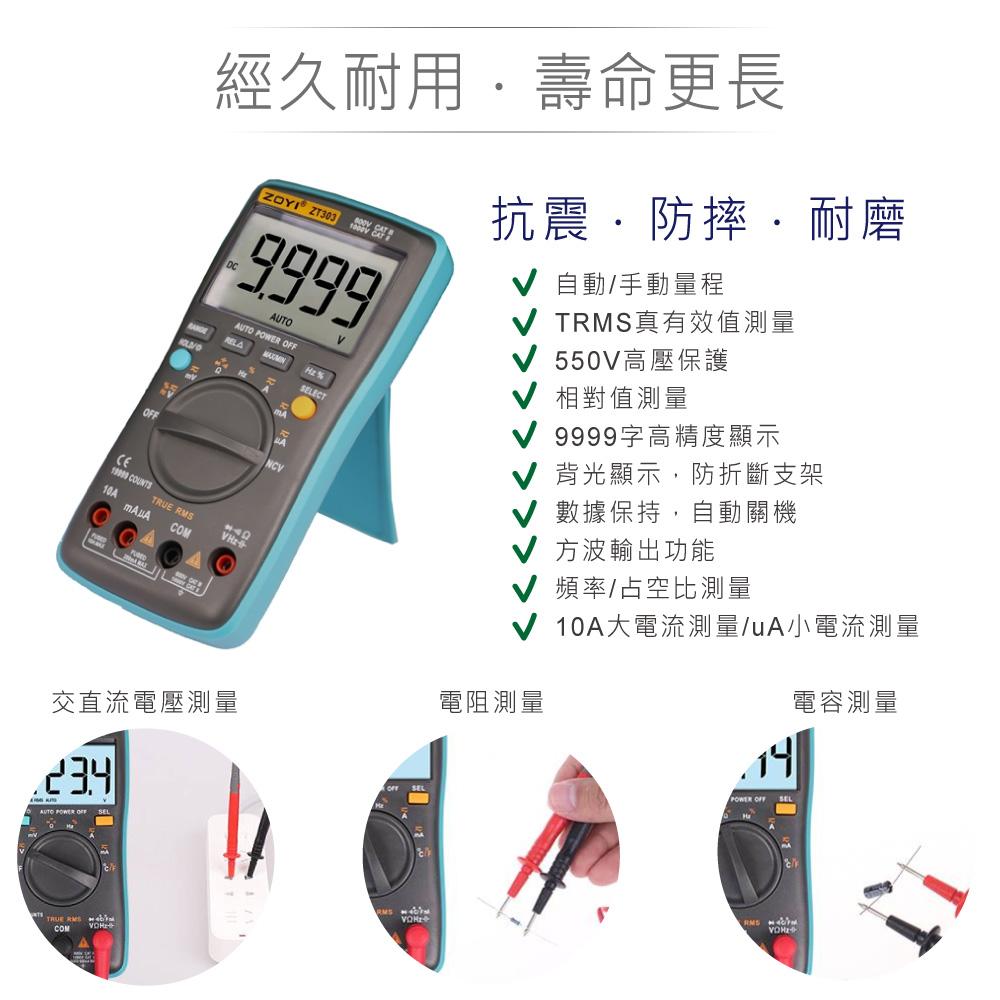 堃喬 堃邑 電子零件 電錶儀器 電路維修類 數位式三用電錶 ZT-303 高精度智能量測 多功能數位電錶 ZOYI眾儀電測 一年保固